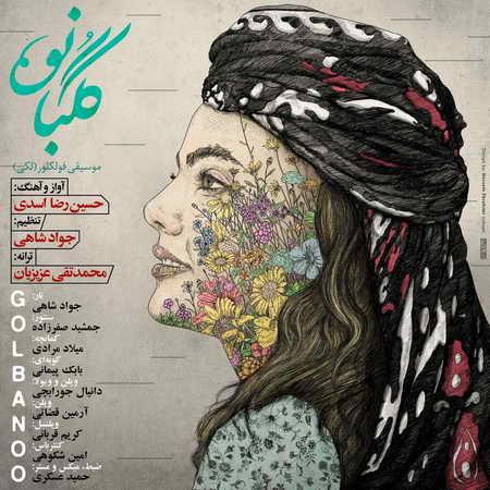 HosseinReza Asadi Golbanoo Music fa.com دانلود آهنگ حسین رضا اسدی گلبانو