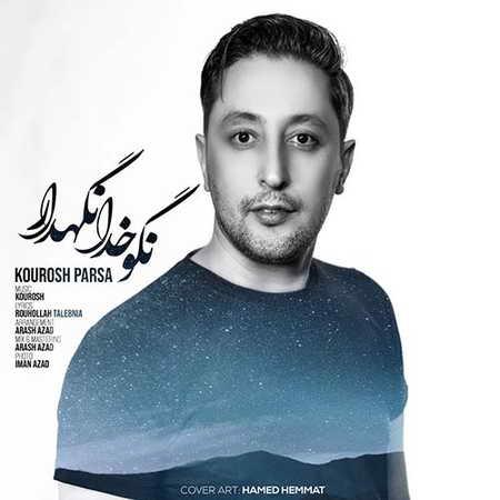 Kourosh Parsa Nagoo Khoda Negahdar Music fa.com دانلود آهنگ کوروش پارسا نگو خدا نگهدار