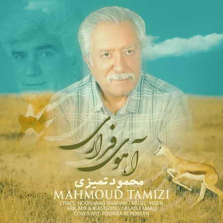 Mahmood Tamizi Ahooye Farari Music fa.com دانلود آهنگ محمود تمیزی آهوی فراری
