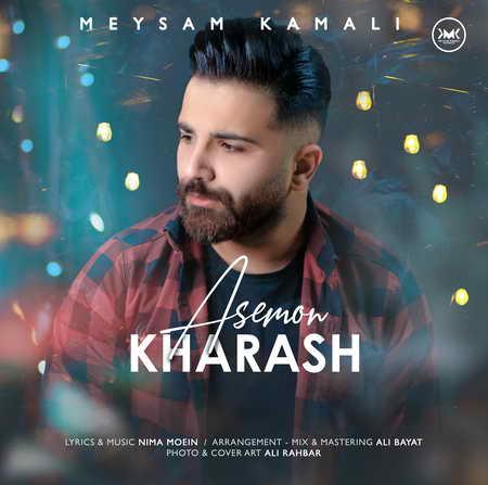 Meysam Kamali Asemoon Kharash Music fa.com دانلود آهنگ میثم کمالی آسمون خراش