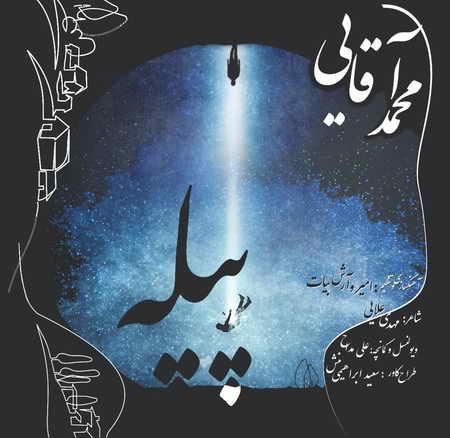Mohammad Aghaei Pile Music fa.com دانلود آهنگ محمد آقایی پیله