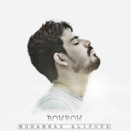 Mohammad Alipour Bowrow Music fa.com دانلود آهنگ محمد عالی پور بورو