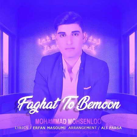 Mohammad Mohsenloo Faghat To Bemoon Music fa.com دانلود آهنگ محمد محسنلو فقط تو بمون