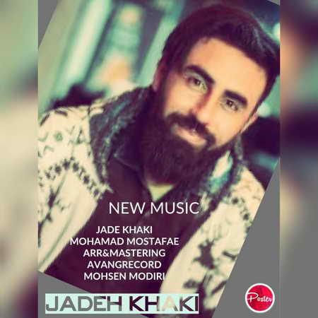 Mohammad Mostafaei Jade Khaki Music fa.com دانلود آهنگ محمد مصطفایی جاده خاکی