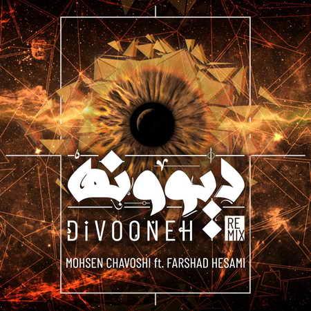 Mohsen Chavoshi Divoone Music fa.com دانلود آهنگ محسن چاوشی دیوونه