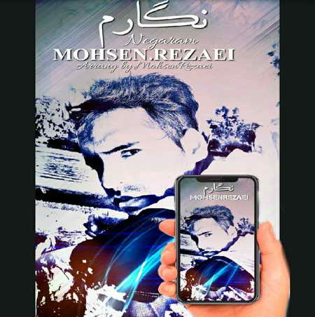 Mohsen Rezaei Negaram Music fa.com دانلود آهنگ محسن رضایی نگارم