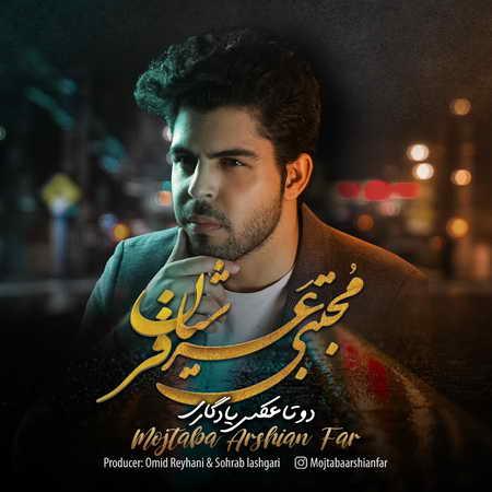 Mojtaba Arshianfar 2 Ta Akse Yadegari Music fa.com دانلود آهنگ مجتبی عرشیان فر دوتا عکس یادگاری