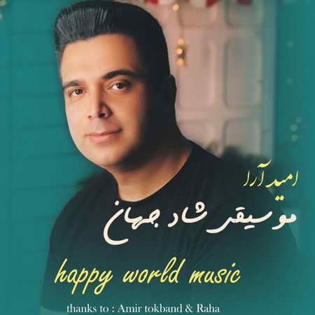 Omid Ara Mousighie Shade Jahan Music fa.com دانلود آهنگ امید آرا موسیقی شاد جهان