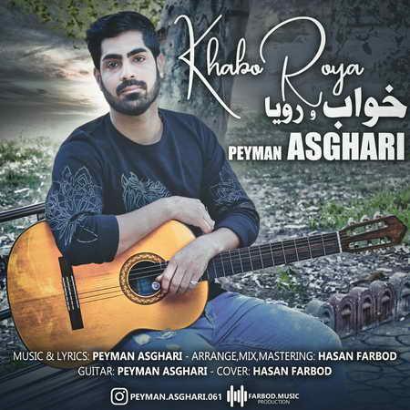 Peyman Asghari Khabo Roya Music fa.com دانلود آهنگ پیمان اصغری خواب و رویا