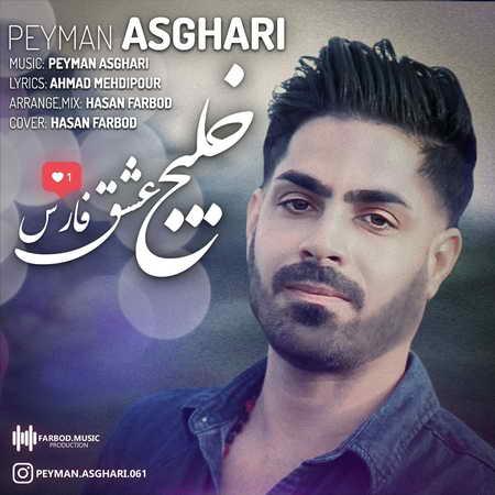 Peyman Asghari Khalije Eshghe Fars Music fa.com دانلود آهنگ پیمان اصغری خلیج عشق فارس