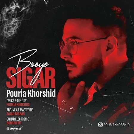 Pourya Khorshid Booye Sigar Music fa.com دانلود آهنگ پوریا خورشید بوی سیگار