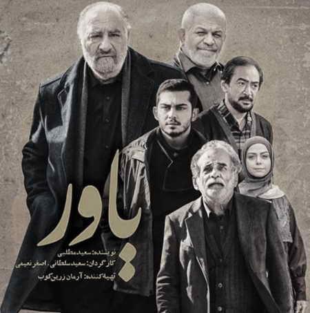 Raouf Mokaram Yavar Music fa.com دانلود آهنگ سریال یاور رئوف مکرم