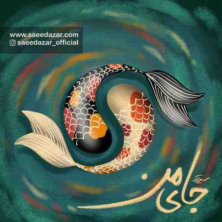 Saeid Azar Jaye Man music fa.com دانلود آهنگ سعید آذر جای من