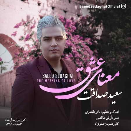 Saeid Sedaghat Manaye Eshgh Music fa.com دانلود آهنگ سعید صداقت معنای عشق