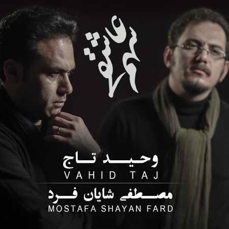 Vahid Taj Ft Mostafa Shayanfard Sahme Asheghi Music fa.com دانلود آهنگ وحید تاج و مصطفی شایان فرد سهم عاشقی