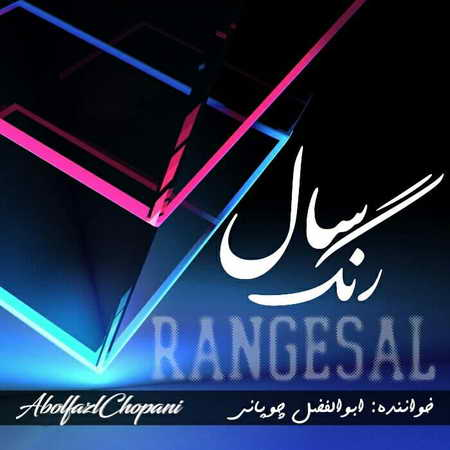 Abolfazl Choopani Range Sal Music fa.com دانلود آهنگ ابوالفضل چوپانی رنگ سال
