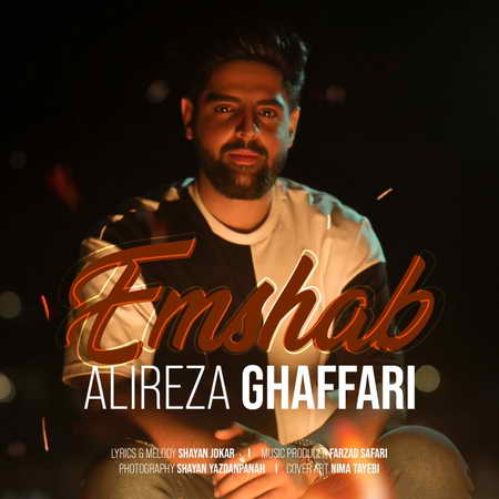 Alireza Ghaffari Emshab Music fa.com دانلود آهنگ علیرضا غفاری امشب