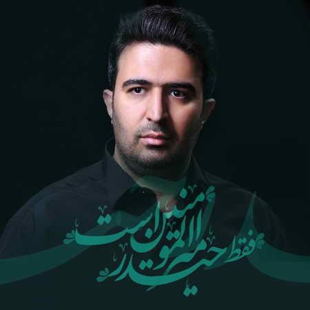 Alireza Mani Amiralmomenin Heydar Music fa.com دانلود آهنگ علیرضا مانی امیرالمومنین حیدر