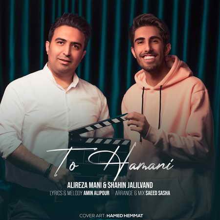 Alireza Mani Ft Shahin Jalilvand To Hamoni Music fa.com دانلود آهنگ علیرضا مانی و شاهین جلیلوند تو همانی
