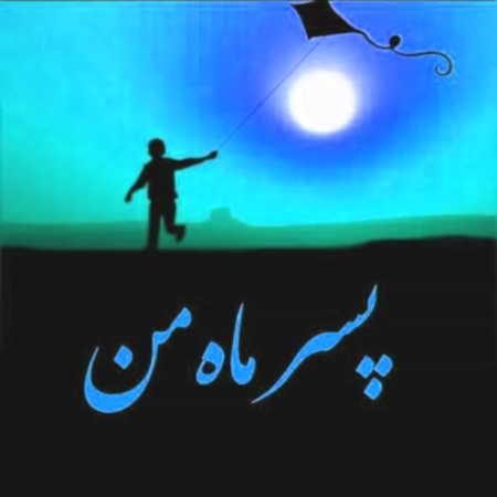 Alireza Pesare Mahe Man Music fa.com دانلود آهنگ خونه به دلگرمی تو گلخونه میشه علیرضا بیرانوند