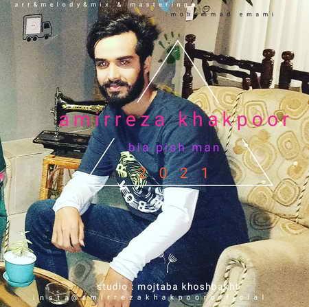 Amirreza Khakpour Bia Pishe Man Music fa.com دانلود آهنگ امیررضا خاکپور بیا پیش من