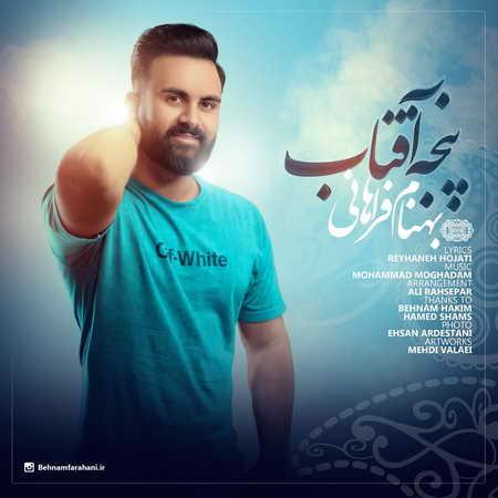Behnam Farahani Panje Aftab Music fa.com دانلود آهنگ بهنام فراهانی پنجه آفتاب