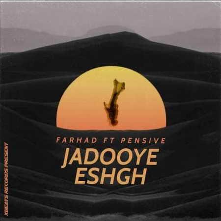 Farhad Ft Pensive Jadooye Eshgh Music fa.com دانلود آهنگ فرهاد و پنسیو جادوی عشق