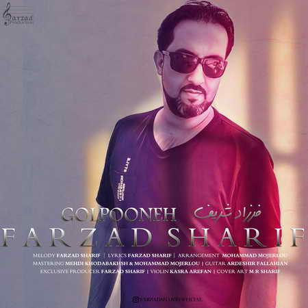 Farzad Sharif Golpoone Music fa.com دانلود آهنگ فرزاد شریف گلپونه