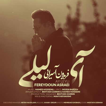 Fereydoun Asraei Ay Leyli Music fa.com دانلود آهنگ فریدون آسرایی آی لیلی