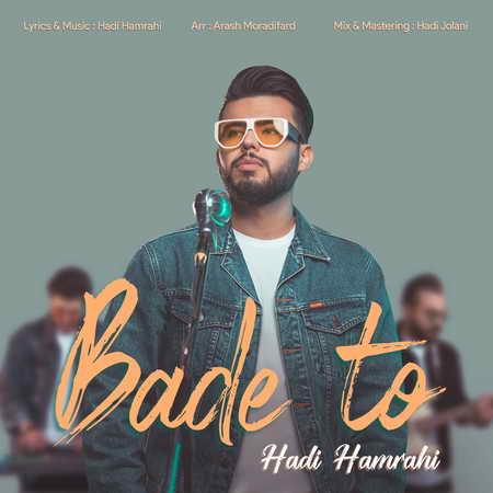 Hadi Hamrahi Bade To Music fa.com دانلود آهنگ هادی همراهی بعد تو