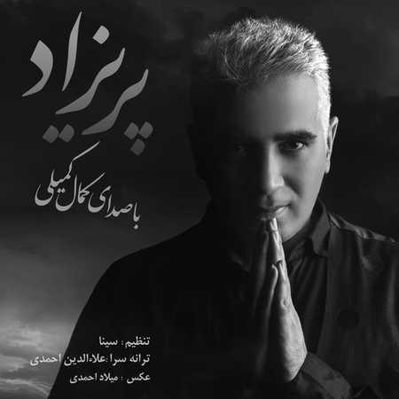 Kamal Komeili Parizad Music fa.com دانلود آهنگ کمال کمیلی پریزاد