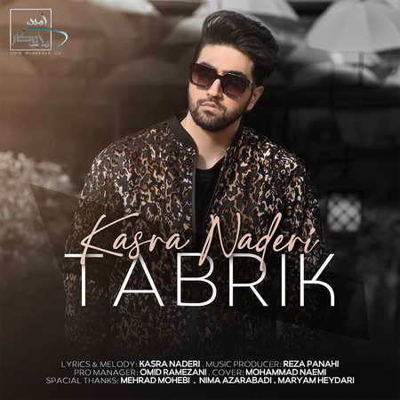 Kasra Naderi Tabrik Music fa.com دانلود آهنگ کسری نادری تبریک