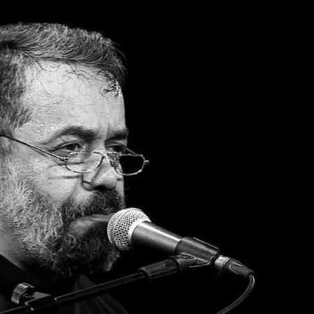 Mahmood Karimi Oon Shab K Miumad Music fa.com دانلود نوحه اون که شب میومد تک و تنها محمود کریمی