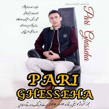 Masoud Daman Afshan Parie Gheseha Music fa.com دانلود آهنگ مسعود دامن افشان پری قصه ها