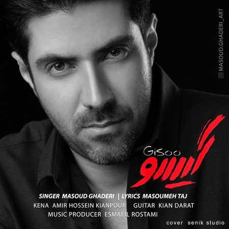 Masoud Ghaderi Gisoo Music fa.com دانلود آهنگ مسعود قادری گیسو
