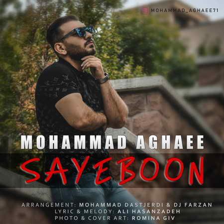 Mohammad Aghaei Sayeboon Music fa.com دانلود آهنگ محمد آقایی سایه بون