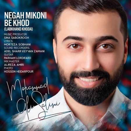 Mohammad Ali Salimi Negah Mikoni Be Khod Music fa.com دانلود آهنگ محمد علی سلیمی نگاه میکنی به خود