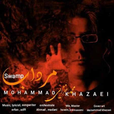 Mohammad Khazaei Mordab Music fa.com دانلود آهنگ محمد خزایی مرداب