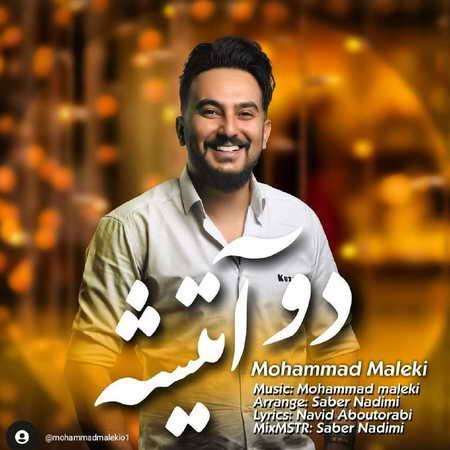 Mohammad Maleki Do Atishe Music fa.com دانلود آهنگ محمد ملکی دو آتیشه