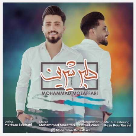 Mohammad Mozafari Delbare Shirin Music fa.com دانلود آهنگ محمد مظفری دلبر شیرین