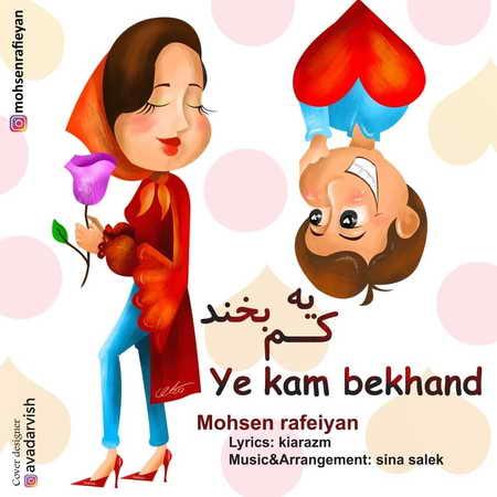Mohsen Rafieyan Ye Kam Bekhand Music fa.com دانلود آهنگ محسن رفیعیان یه کم بخند