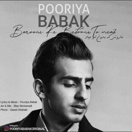 Pourya Babak Baroni Ke Bedone To Miad Music fa.com دانلود آهنگ پوریا بابک بارونی که بدون تو میاد