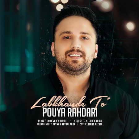 Pouya Rahdari Labkhande To Music fa.com دانلود آهنگ پویا راهداری لبخند تو