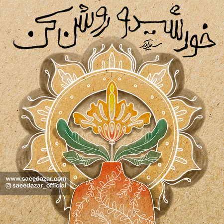 Saeid Azar Khorshido Roshan Kon Music fa.com دانلود آهنگ سعید آذر خورشیدو روشن کن