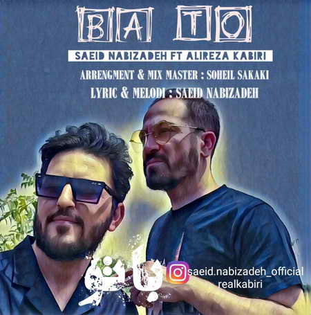 Saeid Nabizadeh Ft Alireza Kabiri Ba To Music fa.com دانلود آهنگ سعید نبی زاده و علیرضا کبیری با تو