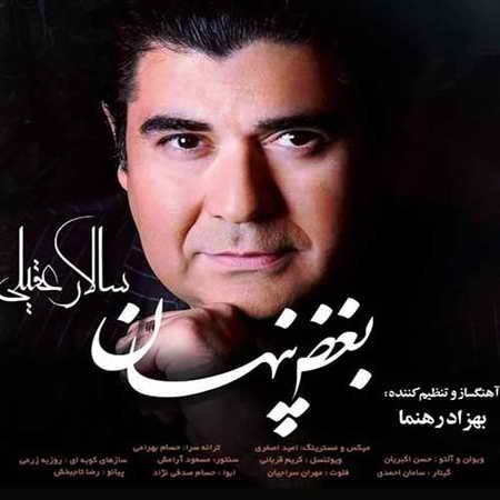 Salar Aghili Boghze Penhan Music fa.com دانلود آهنگ سالار عقیلی بغض پنهان