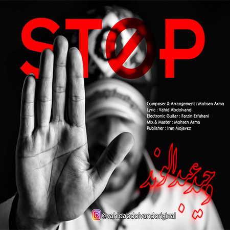 Vahid Abdolvand Stop Music fa.com دانلود آهنگ وحید عبدالوند وایسا