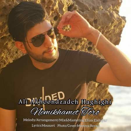 Ali Akhoondzade Nemikhamet Toro Music fa.com دانلود آهنگ علی آخوندزاده نمیخوامت تورو