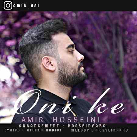 Amir Hosseini Ooni Ke Music fa.com دانلود آهنگ امیر حسینی اونی که