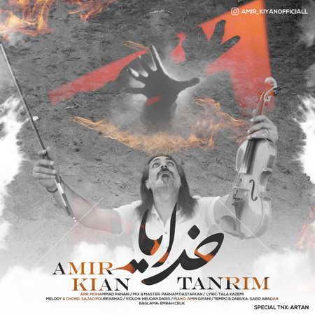 Amir Kian Tanrim Music fa.com دانلود آهنگ امیر کیان خدایا